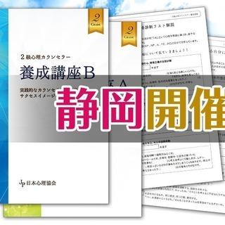 日本心理協会「2級心理カウンセラー」資格取得!【1日完結】