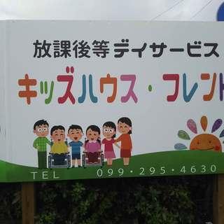 【児童募集】平成29年度オープン 放課後デイサービス事業所 キッズ...