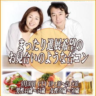 💗40代&50代中心💗 まったり進展希望のお見合いのような合コン💗...