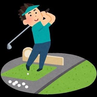 ゴルフやりませんか?