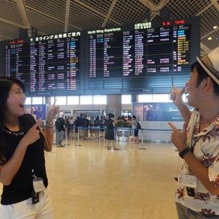 成田空港見学ツアー -楽しい空港ワクワク体験-