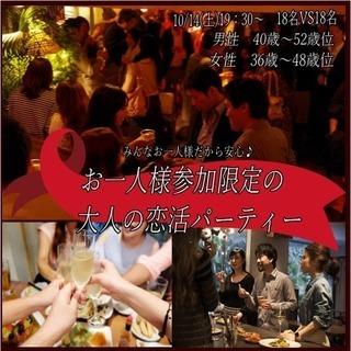 💗40代中心💗 お一人様参加限定の恋活パーティー💗 10月14日(...