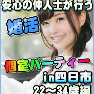 ☆♪個室☆婚活パーティー♪☆ 10/21(土) 11時~ ☆四日市...