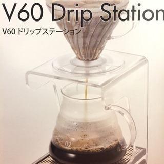 【新品同様】ハリオ V60 ドリップステーション VSS-1T(H...