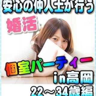 ☆♪個室☆婚活パーティー♪☆ 10/9(月) 11時~ ☆高岡市☆...