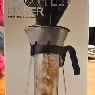 【新品同様】ハリオ V60 アイスコーヒー メーカー 2~4人用 ...