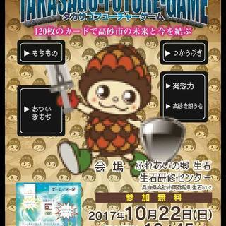 TAKASAGO FUTURE GAME