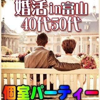 ☆♪個室☆婚活パーティー♪☆ 10/14(土) 15時~ ☆富山市...