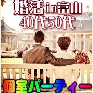 ☆♪個室☆婚活パーティー♪☆ 10/22(日) 15時~ ☆富山市...