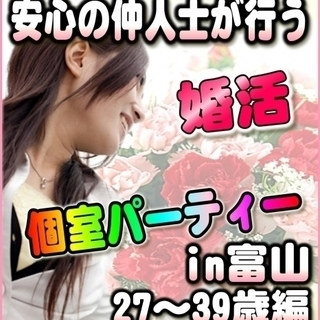 ☆♪個室☆婚活パーティー♪☆ 10/8(日) 13時~ ☆富山市☆...