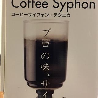 【新品同様】ハリオ コーヒーサイフォン テクニカ 2杯用 (HAR...
