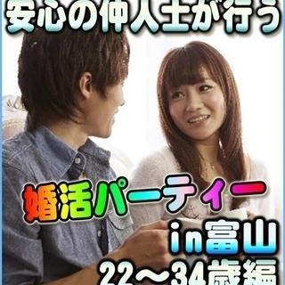 ☆♪個室☆婚活パーティー♪☆ 10/21(土) 11時~ ☆富山市...