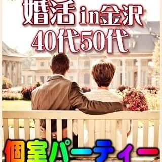☆♪個室☆婚活パーティー♪☆ 10/7(土) 15時~ ☆金沢市☆...