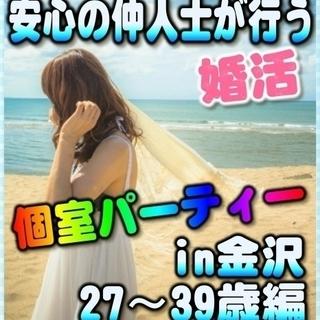 ☆♪個室☆婚活パーティー♪☆ 10/15(日) 13時~ ☆金沢市...