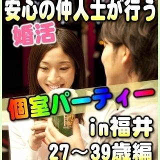 ☆♪個室☆婚活パーティー♪☆ 10/14(土) 13時~ ☆福井市...