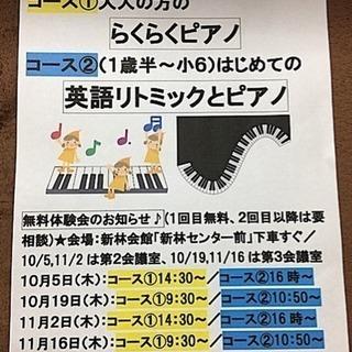 らくらくピアノと英語リトミック