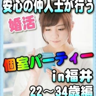 ☆♪個室☆婚活パーティー♪☆ 10/9(月) 11時~ ☆福井市☆...