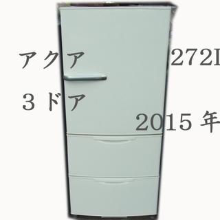 アクア3ドア冷蔵庫☆2015年製キ...