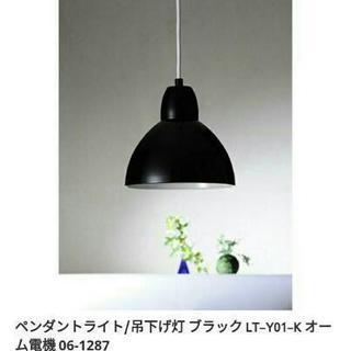 【値下げしました!】照明器具 ペンダント オーム電機