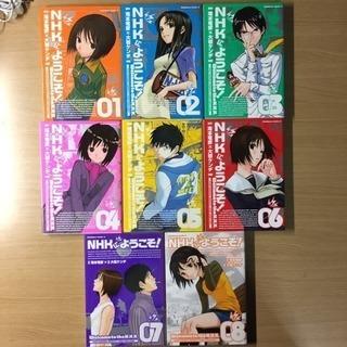 【全巻セット】漫画 NHKにようこそ全8巻完結