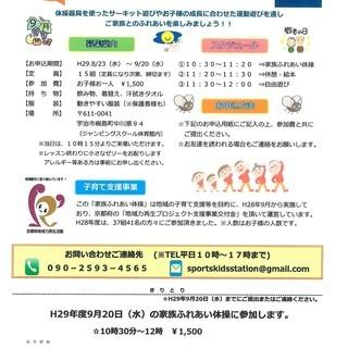 家族ふれあい体操(9月)NPO法人 Sports Kids Sta...