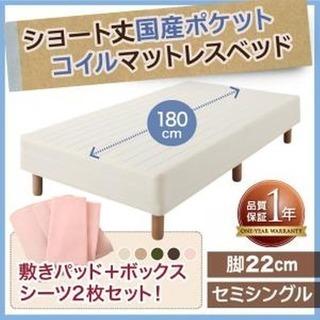 ショート丈国産ポケットコイルマットレス セミシングルベッド