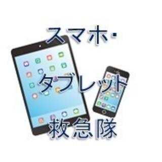 スマートフォンやタブレットでお困りのことありませんか?