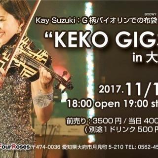 """ヴァイオリンライブ """"KEKO GIGS"""" in 大府"""