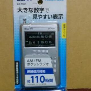 ELPA   AM/FMポケットラジオ