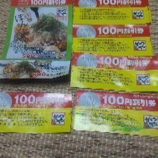 かつや100円割引券6枚