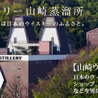 男女グループで行くサントリー山崎蒸溜所♪ウィスキー館見学コース!