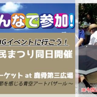 篠崎・鹿骨第三広場フリーマーケット(第40回江戸川区民まつり同日開催)