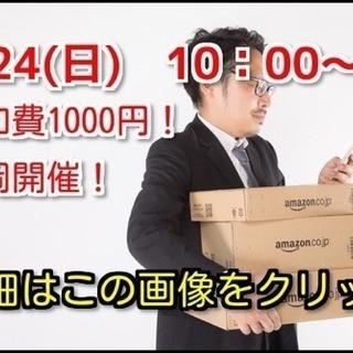 空き時間にポチポチ稼ぐ!目指せ月に10万円セミナー