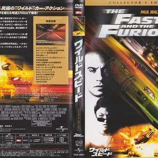 DVD ワイルドスピード