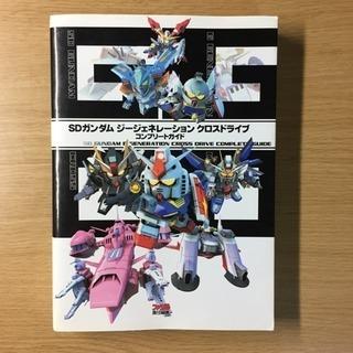 【攻略本】SDガンダム Gジェネレーション クロスドライブ