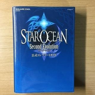 【攻略本】スターオーシャン2 公式コンプリートガイド