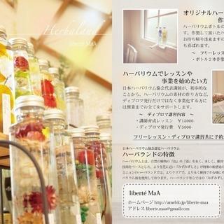 ❁︎ハーバリウム手作り体験レッスン❁︎