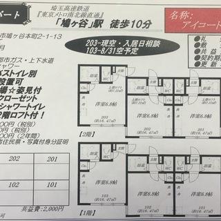 43000円【鳩ヶ谷駅】10分 2016年築 最新設備完備