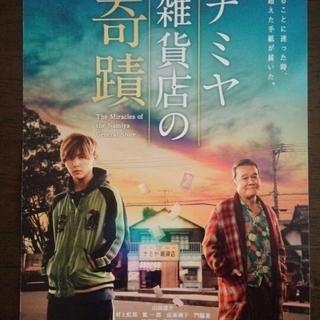 (終了)[9/12試写会]「ナミヤ雑貨店の奇蹟」ユナイテッドシネマ稲沢
