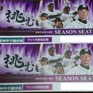 値下げ 9/14 阪神 vs 巨人 1枚 or ペアチケット 指定席
