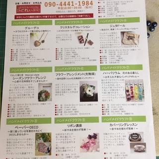 SHAOカルチャースクール 体験会のお知らせ! 愛知県・碧南・西尾 花教室Couer Do Maman - 西尾市