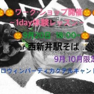 ハロウィンキャンドルジェル~1dayレッスン − 東京都