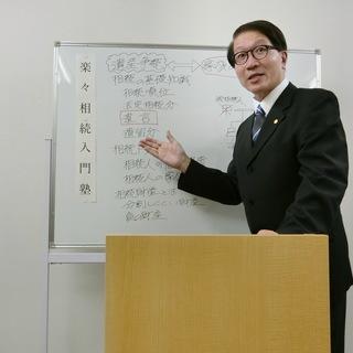 無料!相続セミナー 春日井会場