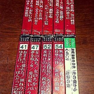 ◆カラオケカセットテープ10本まとめ売り♪名曲沢山