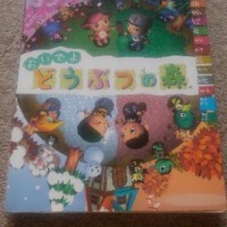 DS  どうぶつの森の本