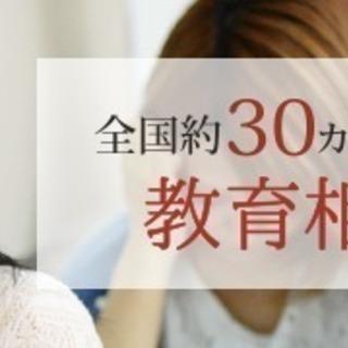【福岡開催】無料教育講演・相談会(不登校・高校中退生、転校等)