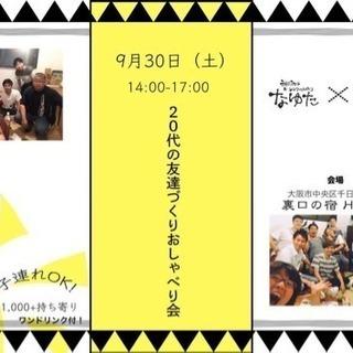 【9/30(土)20代の友達づくりおしゃべり会 vol.5】