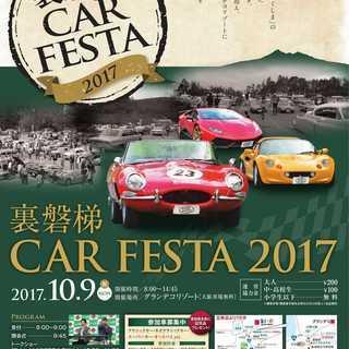裏磐梯CARFESTA2017エントリー募集中!!