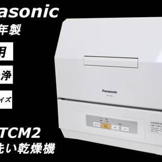 002)パナソニック 食器洗い乾燥機 プチ食洗 NP-TCM2 二...