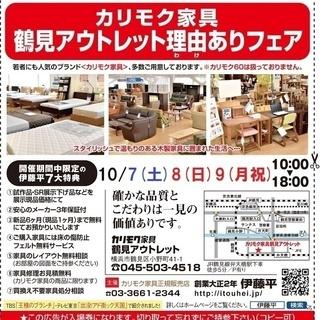 ★10/7(土)8(日)9(月祝)カリモク家具鶴見アウトレット『理...